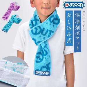 クールタオル ネッククーラー 冷却タオル ネックタオル outdoor アイスタオル かわいい キッズ ロゴ柄 綿100% 熱中症対策 冷感タオル 冷たいタオル ひんやり メ|e-zakkaya