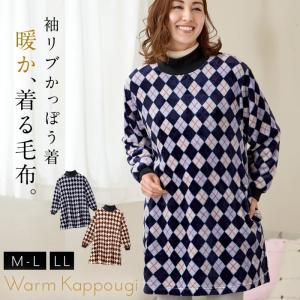 毛布のような暖かさの割烹着。家事にはもちろんくつろぎタイムにもぴったりです。 首元・袖口はリブ仕様で...