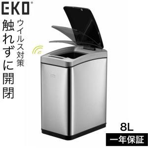 8L ゴミ箱 おしゃれ ごみ箱 EKO ダストボックス くずいれ ごみ箱 くず箱 ごみばこ トラッシュカン  ゴミ箱 8L 自動開閉 手が触れない 非接触型 EKO 蓋付き ウイ e-zakkaya
