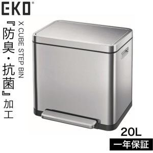 20L ゴミ箱 おしゃれ ごみ箱 EKO ダストボックス くずいれ ごみ箱 くず箱 ごみばこ トラッシュカン  ゴミ箱 ごみ箱 EKO 消臭 20l 20リットル キッチン ペダル e-zakkaya