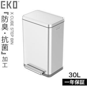 30L ゴミ箱 おしゃれ ごみ箱 EKO ダストボックス くずいれ ごみ箱 くず箱 ごみばこ トラッシュカン  ゴミ箱 ごみ箱 EKO 30リットル 消臭 キッチン ペダル 密閉 e-zakkaya
