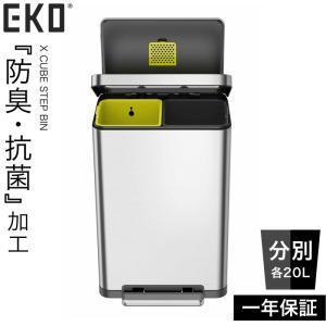 40L ゴミ箱 おしゃれ ごみ箱 EKO ダストボックス くずいれ ペダル式ゴミ箱 スリム ステンレス ふた付き 縦型 シンプル 分別 臭わない 蓋つき 消臭 密閉 メーカ e-zakkaya