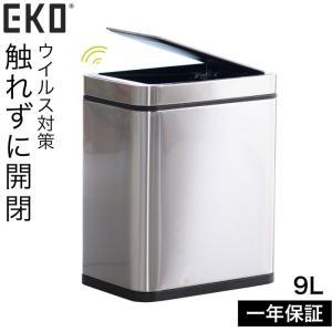 9L ゴミ箱 おしゃれ ごみ箱 EKO ダストボックス くずいれ ごみ箱 くず箱 ごみばこ トラッシュカン  ゴミ箱 ごみ箱 ふた付き ステンレス スリム センサー EKO ek e-zakkaya