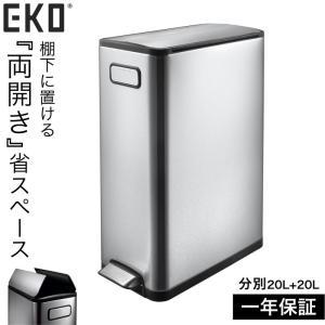 20L+20L ゴミ箱 おしゃれ ごみ箱 EKO ダストボックス くずいれ ごみ箱 くず箱 ごみばこ トラッシュカン  ゴミ箱 ごみ箱 ふた付き 蓋付き ステンレス おしゃれ e-zakkaya