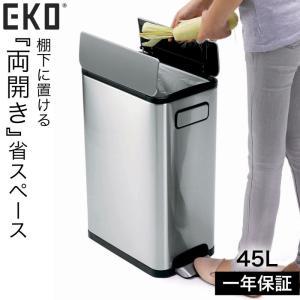 45L ゴミ箱 おしゃれ ごみ箱 EKO ダストボックス くずいれ ごみ箱 ペダル式ゴミ箱 スリム ステンレス キッチン ふた付き 縦型 シンプル 両開き 臭わない メーカ e-zakkaya