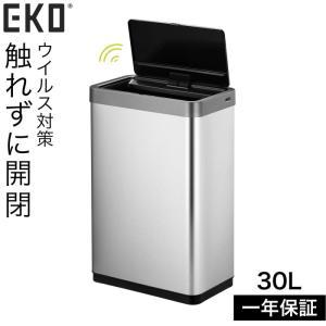 ゴミ箱 ごみ箱 30リットル 30l ふた付き 自動 センサー ステンレス スリム キッチン EKO eko ダストボックス シンプル 自動開閉 非接触 触らない 触れない ソフ e-zakkaya