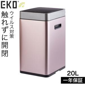 ゴミ箱 ごみ箱 20リットル 20l ふた付き 自動 センサー ステンレス スリム キッチン EKO eko ダストボックス シンプル 自動開閉 非接触 触らない 触れない ソフ e-zakkaya