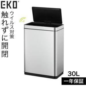 30L ゴミ箱 おしゃれ ごみ箱 EKO ダストボックス くずいれ ごみ箱 くず箱 ごみばこ トラッシュカン  ゴミ箱 30L 自動開閉 手が触れない 非接触型 EKO 30リット e-zakkaya