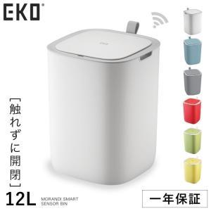 12L ゴミ箱 おしゃれ ごみ箱 EKO ダストボックス くずいれ ごみ箱 くず箱 ごみばこ トラッシュカン  ゴミ箱 12L 蓋付き 非接触型 自動開閉 ごみ箱 EKO ふた付き e-zakkaya