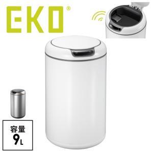 ゴミ箱 ごみ箱 EKO ふた付き 蓋付き キッチン センサー式 ガレリアセンサー式ビン 9L おしゃれ ステンレス ホワイト 白