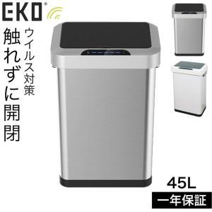 ゴミ箱 ごみ箱 45リットル 45l ふた付き 自動 センサー ステンレス スリム キッチン EKO eko ダストボックス シンプル 自動開閉 非接触 触らない 触れない ソフ e-zakkaya
