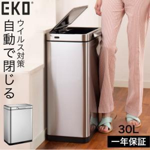 30L ゴミ箱 おしゃれ ごみ箱 EKO ダストボックス くずいれ ごみ箱 くず箱 ごみばこ トラッシュカン  ゴミ箱 蓋付き 30L 手が触れない 非接触型 ウイルス対策 ご e-zakkaya