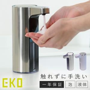 ソープディスペンサー 自動 泡 充電式 usb USB ソープ ディスペンサー 液体 オートディスペンサー オート ノータッチ 自動センサー 触れず 触れない ハンドソープ 詰め替え 電動 EKO アロマソープディスペンサー