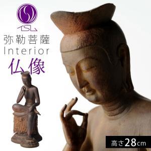 弥勒菩薩 インテリア仏像 仏像フィギュア 仏像アート イスム イSム スタンダード 弥勒菩薩