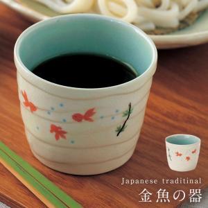 そば千代口 和食器 金魚 かわいい 日本製 涼しい 金魚 そば千代口 涼麺 K52004
