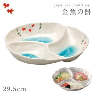 鉢 仕切り鉢 ワンプレート 和食器 金魚 かわいい 日本製 涼しい 金魚 仕切り鉢 涼麺 K80008