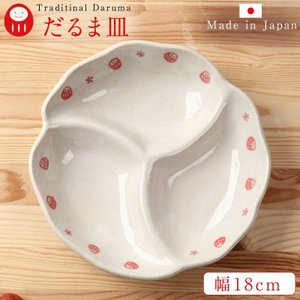 プレート 皿 仕切り 深め だるま 仕切り鉢 小 K12273 陶器 磁器 陶磁器 素麺 そうめん 麺皿  記念品|e-zakkaya