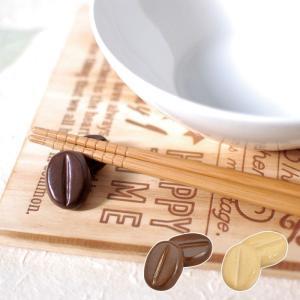 箸置き おしゃれ かわいい 箸休め 和食器 箸置き コーヒー豆 コーヒーグッズ特集