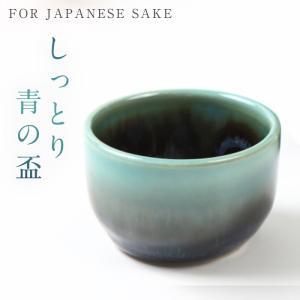 お猪口 盃 杯 おちょこ 酒器 日本酒 窯変トルコ流し 盃 おしゃれ お洒落 電子レンジ対応 食洗機対応 日本製