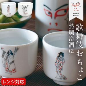 おちょこ お猪口 かわいい 日本酒 盃 杯 5勺 酒器 歌舞伎 5勺盃 日本のお土産 ホームステイ