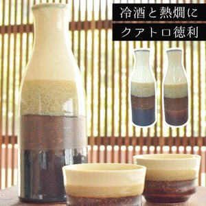 徳利 酒器 日本酒 クアトロ徳利 電子レンジ対応 熱燗 燗酒 おしゃれ お洒落 食洗機対応 陶器 日本製