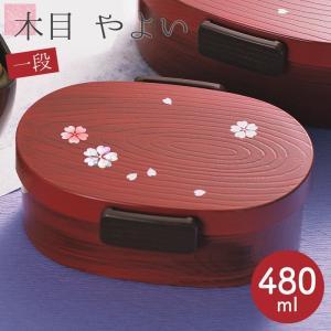 弁当箱 女子 レディース 女性用 日本製 ランチボックス 電子レンジ対応 食洗機対応 1段 一段 木目小判弁当 小 30014 プラスチック製 樹脂製