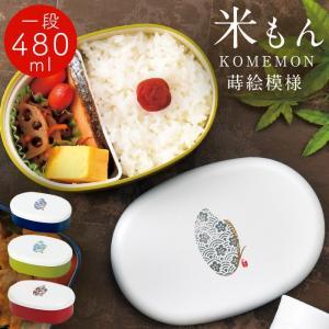 弁当箱 ランチボックス レディース 女性用 1段 女性 レンジ対応 食洗機対応 日本製 米もん 小判一段弁当 プラスチック製 樹脂製