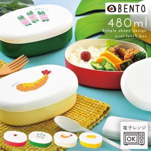 弁当箱 1段 メンズ レディース 女性用 電子レンジ対応 食洗機対応 かわいい OBENTO 小判一段弁当 プラスチック製 樹脂製 日本製