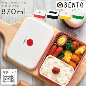 弁当箱 1段 メンズ 大容量 男子 食洗機対応 かわいい OBENTO 長角一段弁当 一段 1段 お弁当 弁当 お弁当箱 ランチボックス ランチケース ランチグッズ 保存容器|e-zakkaya