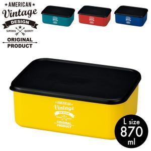 レンジパック 保存容器 食洗機対応 レンジ対応 アメリカンビンテージ ランチプラス L