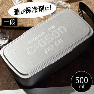 弁当箱 1段 メンズ 保冷 食洗機対応 かわいい Cool bento 一段