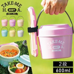 弁当箱 2段 レディース 女性用 かわいい TAKE-ME バスケットランチ プラスチック製 樹脂製 日本製 電子レンジ対応 食洗機対応