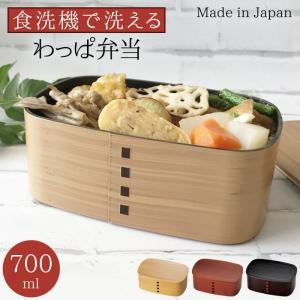 曲げわっぱ 弁当箱 レンジ対応 日本製 丸 1段 一段 お弁当箱 わっぱ弁当 食洗機対応 プラスチック 樹脂 木目 メンズ 男性 レディース 女性 学生 大人 シンプル 和風 和モダン 和柄 おしゃれ わっぱ 一段弁当