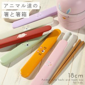 箸箱 スライド 子供 おしゃれ 18.0 スライド箸箱セット