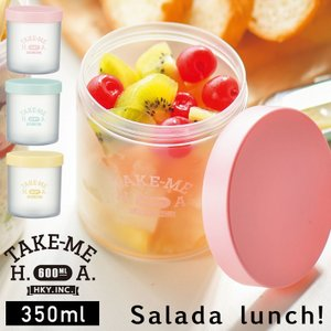 サラダ フルーツ 果物 お弁当 容器 タッパー かわいい デリサラダケース350 プラスチック製 樹...