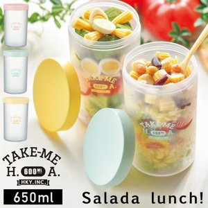 サラダ フルーツ 果物 お弁当 容器 タッパー かわいい デリサラダケース650 プラスチック製 樹脂製 日本製 サラダ用弁当箱 女子 レディース 女性用