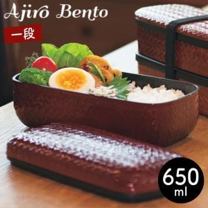 弁当箱 女子 レディース 女性用 1段 和風 あじろ一段弁当 プラスチック製 樹脂製 日本製 電子レンジ対応 食洗機対応