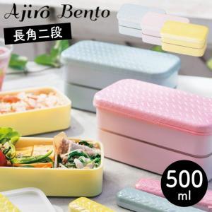弁当箱 女子 大人 レンジ対応 食洗機対応 日本製 あじろ長角二段弁当 S