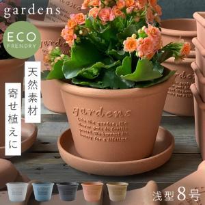 プランター 植木鉢 浅型 丸型 おしゃれ アンティーク プラスチック 8号 エコポット浅型 8号 ガーデニング ガーデン 雑貨