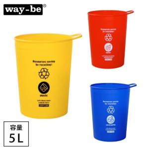 ごみ箱 おしゃれ ゴミ箱 ダストボックス グリップカン リサイクル 5L