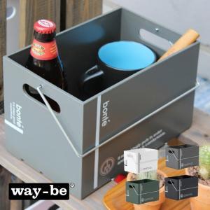 収納ボックス おしゃれ 収納ケース bonte container 1012 ボンテコンテナ1012 キャリータイプ