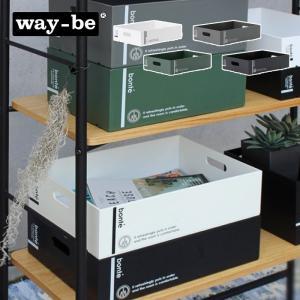 収納ボックス おしゃれ 収納ケース bonte container 1013 ボンテコンテナ1013 コンテナタイプ