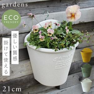 プランター 植木鉢 壁掛け ハンギング プラスチック アンティーク おしゃれ gardens パピエ...