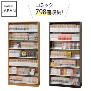 本棚 大容量 省スペース ディスプレイ おしゃれ オークス 段違い収納コミックラック CMS890 メーカー直送|e-zakkaya