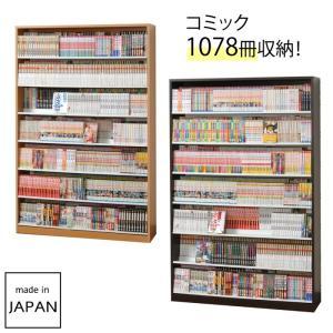 本棚 大容量 省スペース ディスプレイ おしゃれ オークス 段違い収納コミックラック CMS1190 メーカー直送|e-zakkaya