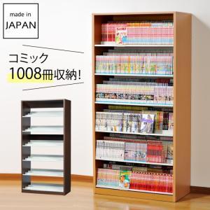 本棚 大容量 省スペース ディスプレイ おしゃれ オークス ひな段収納コミックラック HCS890 メーカー直送|e-zakkaya