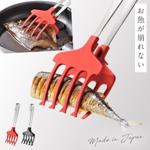 トング オークス uchicook ウチクック おさかなキャッチャー