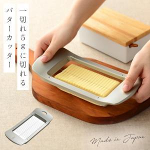 バターカッター オークス おしゃれ バターカッター オークス leye レイエ ワイヤーでスーッと切れるバターカッター LS1551