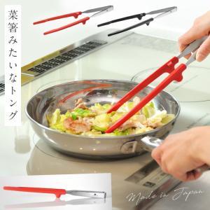 トング 箸 オークス uchicook ウチクック ワンクリック菜箸