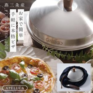 ピザ  オーブン 家庭用 手軽 簡単  おしゃれ APELUCA ピザオーブンポット アペルカ  ピザ焼き機 家庭用ピザオーブン キャンプ バーベキュー アウトドア ホームパ|e-zakkaya